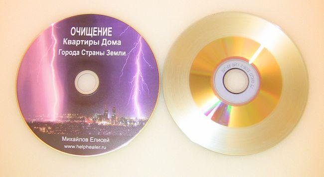 CD ДИСК ОЧИЩЕНИЕ КВАРТИРЫ, ДОМА, ГОРОДА, СТРАНЫ, ЗЕМЛИ