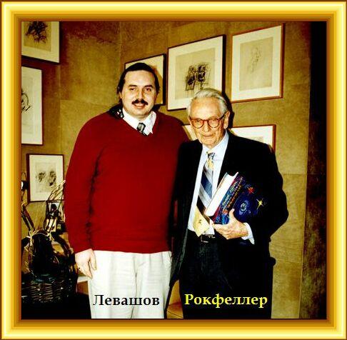 Левашов и Рокфеллер