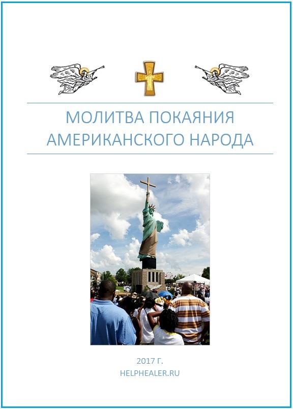 Обложка книги Молитва Покаяния Американского Народа