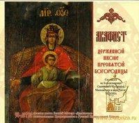 акафист иконе Божьей Матери Державная