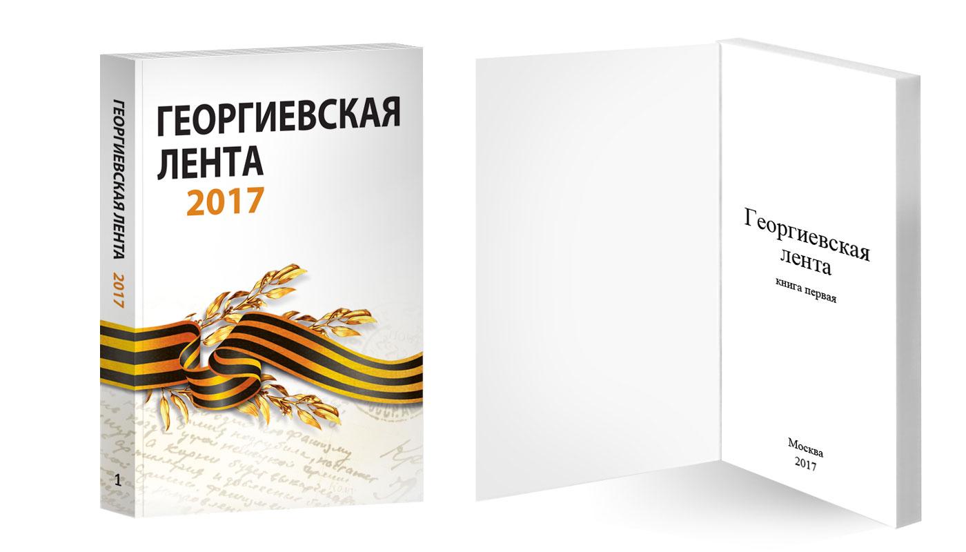 """Альманах """"ГЕОРГИЕВСКАЯ ЛЕНТА 2017"""""""