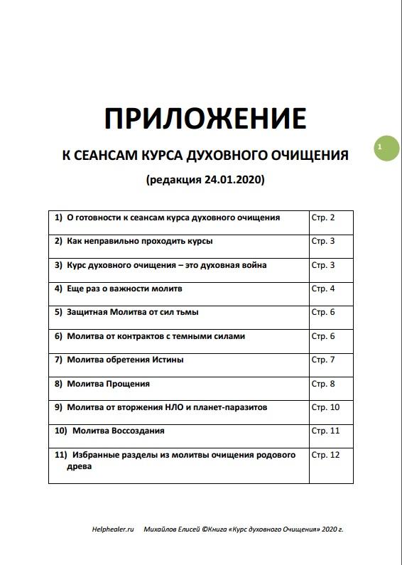 приложение к сеансам курса духовного очищения Елисея Михайлова